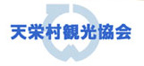 天栄村観光協会