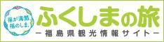 ふくしまの旅ー福島県観光情報サイトー