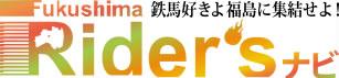 福島県のバイク専用観光サイト。ツーリングコース、宿泊施設、レースコース・練習コース、口コミ情報等を掲載しているサイトです。