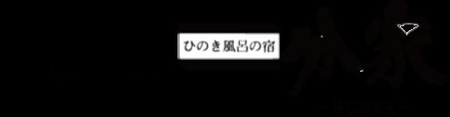 福島県岩瀬湯本温泉 ひのき風呂の宿分家